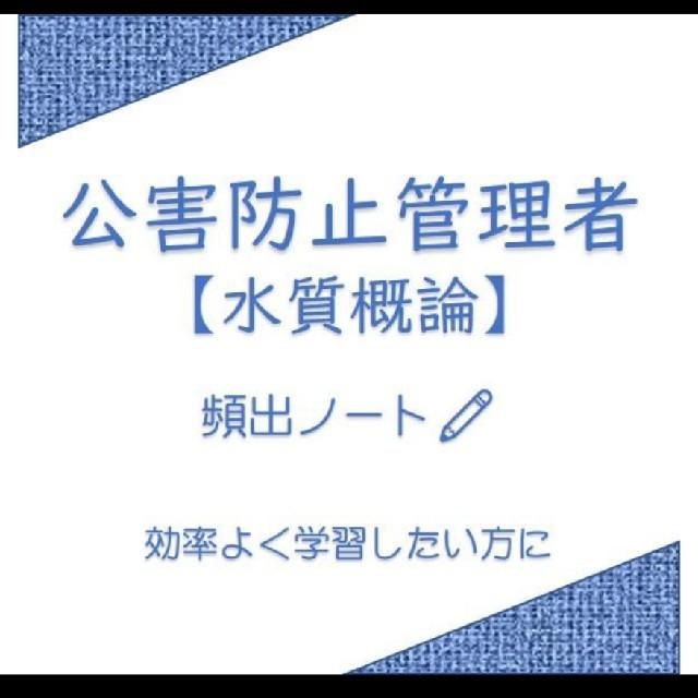【水質概論】頻出ノート エンタメ/ホビーの本(資格/検定)の商品写真