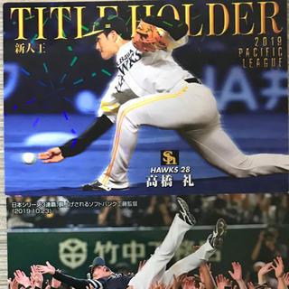 フクオカソフトバンクホークス(福岡ソフトバンクホークス)のプロ野球チップス2020 ソフトバンク(スポーツ選手)