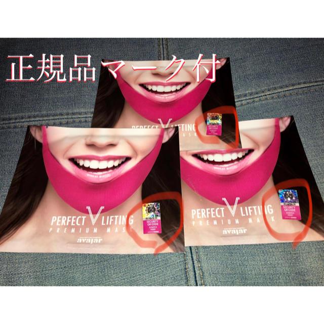 リフティング マスク - パーフェクトVリフティング 3枚 セットの通販
