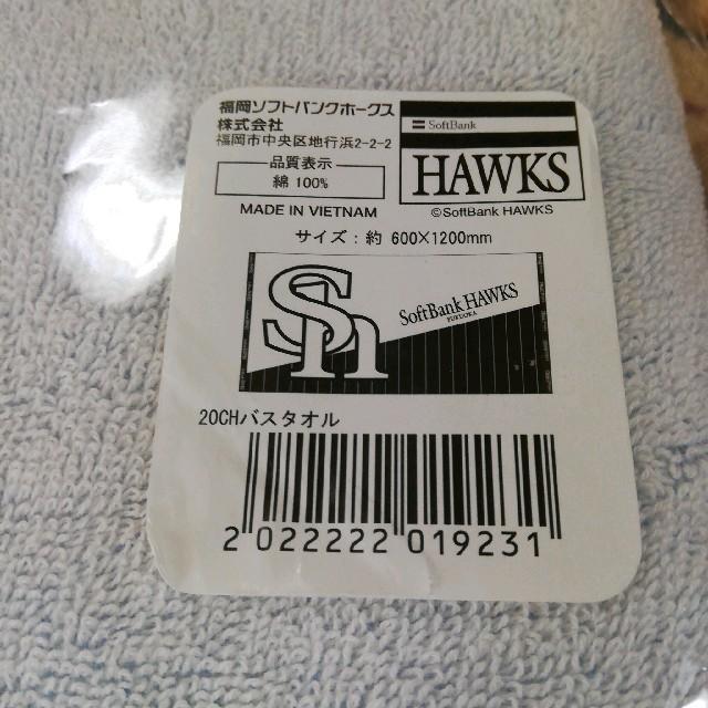福岡ソフトバンクホークス(フクオカソフトバンクホークス)のソフトバンクホークス バスタオル ファンクラブ スポーツ/アウトドアの野球(記念品/関連グッズ)の商品写真