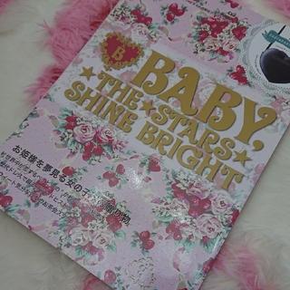 ベイビーザスターズシャインブライト(BABY,THE STARS SHINE BRIGHT)のBABY,THE STARS SHINE BRIGHT ムック本(ファッション)