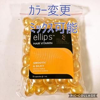 エリップス(ellips)のエリップス   シルキーイエロー50粒       必ずプロフお読み下さい(ヘアパック/ヘアマスク)