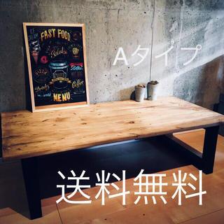 大特価セール、残り1台!天然無垢のオシャレなヴィンテージローテーブル(ローテーブル)