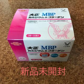 タイショウセイヤク(大正製薬)の大正MBP カルシウム&コラーゲン 新品未開封(コラーゲン)