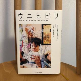 サンマークシュッパン(サンマーク出版)のウニヒピリ ホ・オポノポノで出会った「ほんとうの自分」(その他)