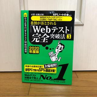 ヨウセンシャ(洋泉社)の8割が落とされる「Webテスト」完全突破法 必勝・就職試験!【WEBテスティング(ビジネス/経済)