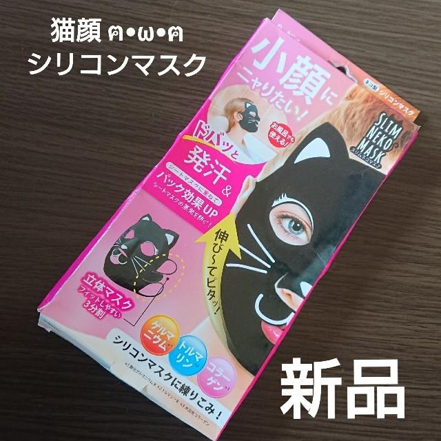 溶接 マスク ヒューム / 【新品】スリムネコ フェイスマスク シリコンマスクの通販