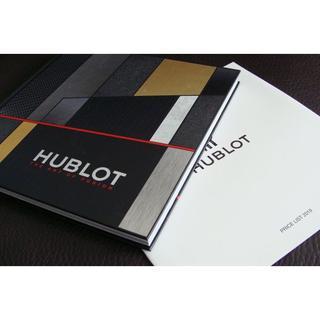 ウブロ(HUBLOT)のHUBLOT ウブロ 2019年 超高級 腕時計 目録 カタログ 価格表付き(その他)