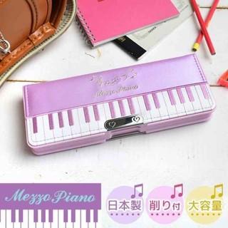 メゾピアノ(mezzo piano)の筆箱 メゾピアノ 日本製 合成皮革 ペンケース 両面開き 392MZ 両面(ペンケース/筆箱)