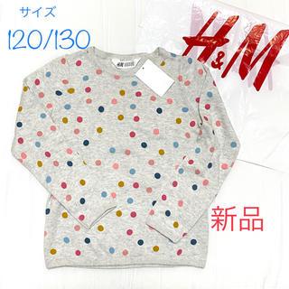 エイチアンドエム(H&M)の【新品】H&M ドット柄 コットン  サイズ120/130(Tシャツ/カットソー)
