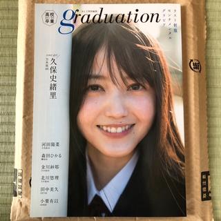 ノギザカフォーティーシックス(乃木坂46)のgraduation 高校卒業 2020 雑誌のみ(アート/エンタメ)