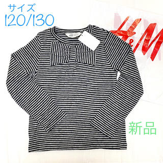 エイチアンドエム(H&M)の【新品】H&M ボーダー リボンカットソー サイズ120/130(Tシャツ/カットソー)