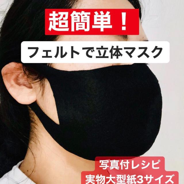 【超簡単】ゴム不要❣️立体ますくの作り方❣️実物大型紙付き❣️3サイズ❣️の通販