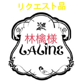 ラリン(Laline)のラリン クリアジェル アルコールジェル×2 ホルダー×2(アルコールグッズ)