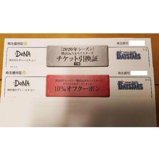 ヨコハマディーエヌエーベイスターズ(横浜DeNAベイスターズ)のDeNAベイスターズ株主優待 チケット引換証 10%オフクーポン(その他)