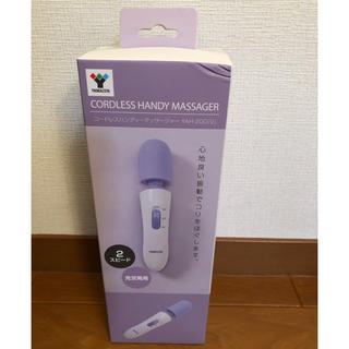 山善 コードレスハンディマッサージャー 紫 YAH-200(V)(マッサージ機)