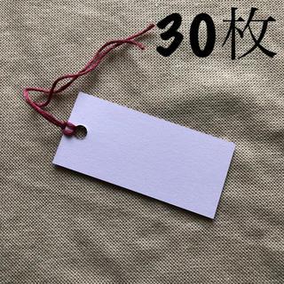 紫 ○ 紐付きタグ 30枚(カード/レター/ラッピング)