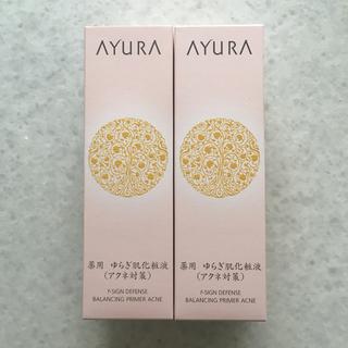 アユーラ(AYURA)のアユーラ バランシングプライマーアクネ×2(化粧水/ローション)