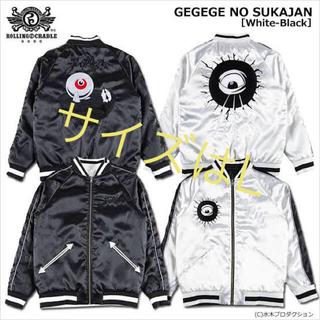 ローリングクレイドル(ROLLING CRADLE)のGEGEGE NO SUKAJAN / Black-White(スカジャン)
