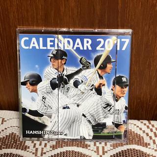 ハンシンタイガース(阪神タイガース)の2017.阪神タイガースカレンダー◇美品(スポーツ選手)
