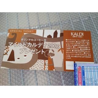 カルディ(KALDI)のコーヒー引換券 マイルドカルデイ200㌘のみ(フード/ドリンク券)