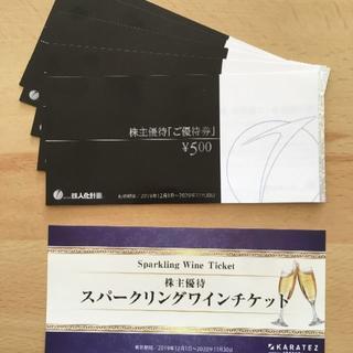 カラオケの鉄人 株主優待券 5枚 鉄人化計画 スパークリングワインチケット(その他)