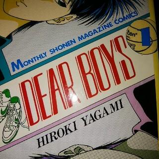 DEARBOYS(少年漫画)
