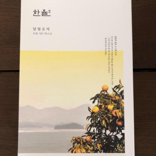 超立体マスク ふつう - ハンユル HANYUL 柚子オイルシートマスクの通販