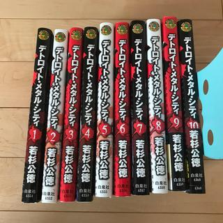ハクセンシャ(白泉社)のデトロイトメタルシティ1〜10全巻セット(青年漫画)