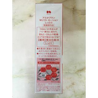 アスタブラン(ASTABLANC)のアスタブラン 化粧水(化粧水/ローション)