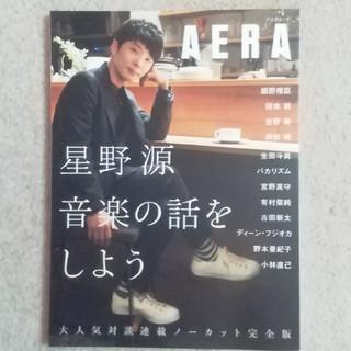 アサヒシンブンシュッパン(朝日新聞出版)の星野源音楽の話をしよう(アート/エンタメ)