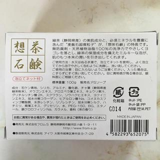 想茶石鹸 洗顔料(洗顔料)