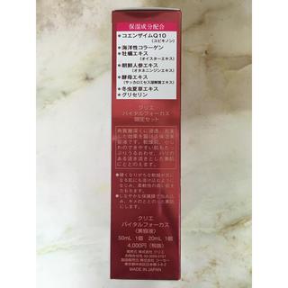 コーセー(KOSE)のクリエ  バイタルフォーカス  限定セット(美容液)