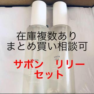 シロ(shiro)のSHIRO シロ ホワイトリリー サボン ボディコロン 2本セット(その他)