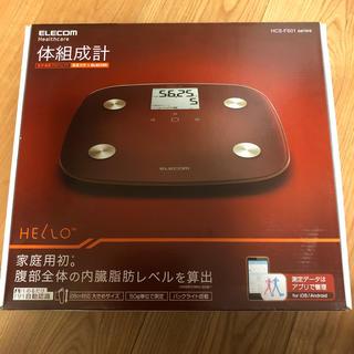 エレコム(ELECOM)のエレコム体内組織計(体重計/体脂肪計)