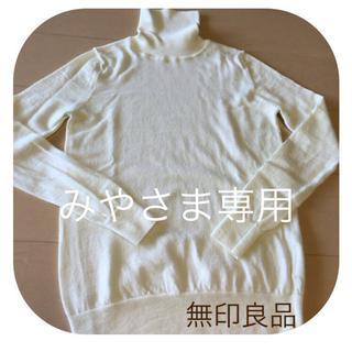 ムジルシリョウヒン(MUJI (無印良品))の無印良品 洗えるタートルネック(ニット/セーター)
