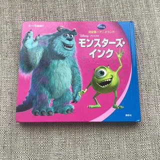 ディズニー(Disney)のモンスターズ インク(絵本/児童書)