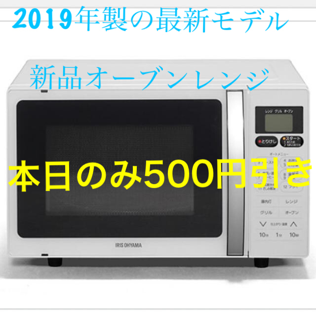 アイリスオーヤマ(アイリスオーヤマ)の新品オーブンレンジ スマホ/家電/カメラの調理家電(電子レンジ)の商品写真