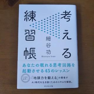 ダイヤモンド社 - 値下げしました!考える練習帳 細谷功 本 書籍 中古品