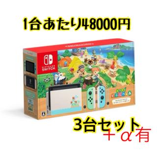 ニンテンドースイッチ(Nintendo Switch)のNintendoSwitch どうぶつの森 同梱版(家庭用ゲーム機本体)