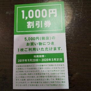 ユニクロ(UNIQLO)のユニクロ 割引券(ショッピング)