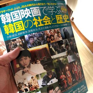 韓国映画で学ぶ韓国の社会と歴史(語学/参考書)