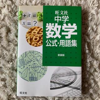 オウブンシャ(旺文社)の中学数学公式・用語集 新装版(語学/参考書)