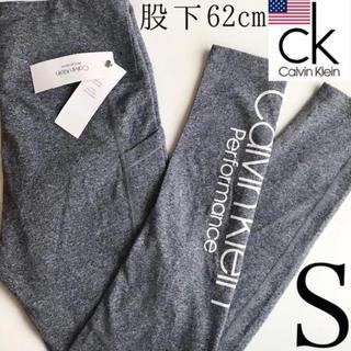 Calvin Klein - レア新品 Calvin Klein USA ハイウエストレギンス グレーS 下着