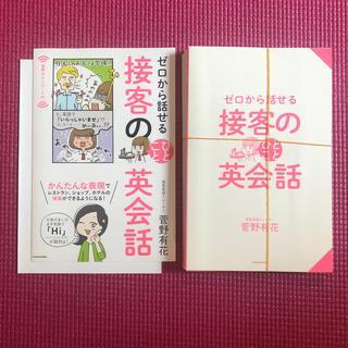 ゼロから話せる接客のひとこと英会話 裁断本(語学/参考書)