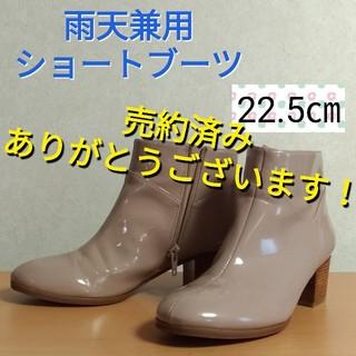 モードエジャコモ(Mode et Jacomo)の☆専用☆(古着)MODE ET JACOMO 雨天兼用 ブーツ 22.5㎝(レインブーツ/長靴)