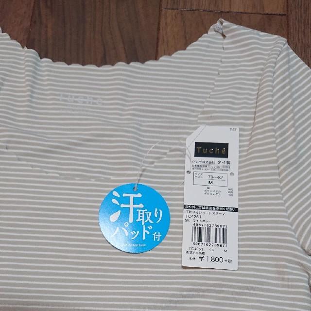 GUNZE(グンゼ)のGUNZE 着るコスメ フレンチスリーブ M レディースの下着/アンダーウェア(アンダーシャツ/防寒インナー)の商品写真