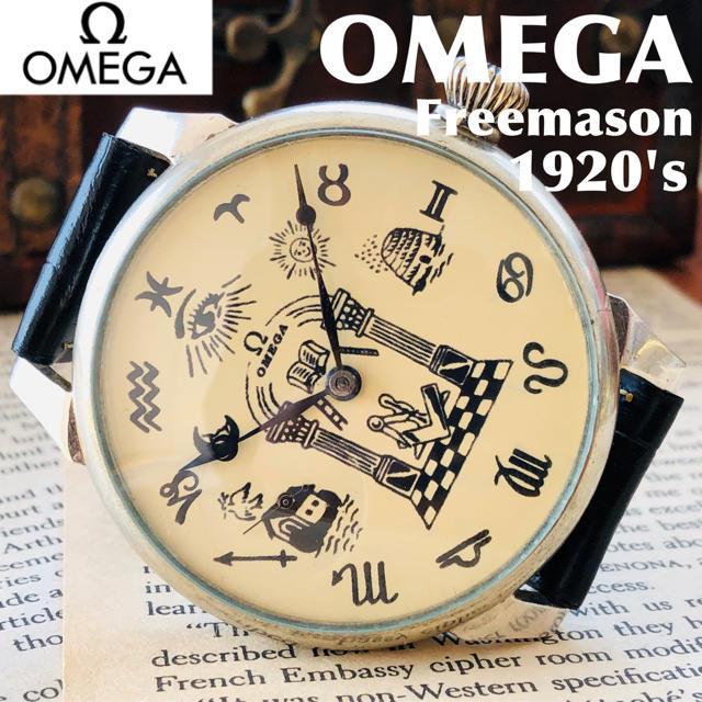 ロレックス スーパー コピー 時計 最新 、 OMEGA - ■激レア!■オメガ Ω【OMEGA】フリーメイソン/手巻きメンズ腕時計の通販