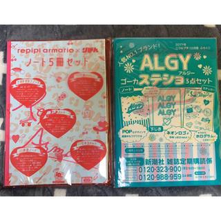 レピピアルマリオ(repipi armario)のノートセット レピピ アルジー(ノート/メモ帳/ふせん)
