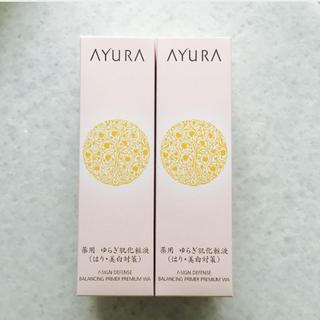 アユーラ(AYURA)のアユーラ  サインディフェンスバランシングプライマープレミアム WA ×2(化粧水/ローション)